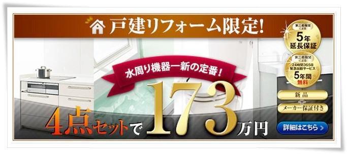 弘前市の戸建てリフォーム限定!水周り機器一新の定番!   水周りリフォーム4点セットで173万円っ!