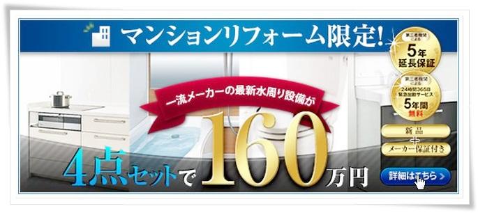 弘前市のマンションリフォーム限定!  一流メーカーの最新水周り設備が、4点セットで160万円っ!