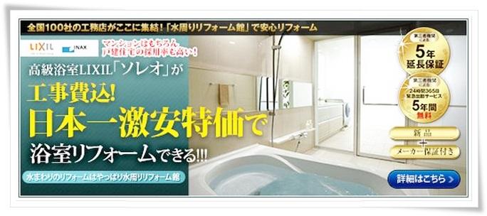 戸建て、マンションでも多数採用の高級浴室!  LIXIL(リクシル)☓ INAXの【ソレオ】