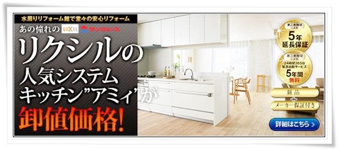システムキッチン人気No,1!  LIXIL(リクシル)☓ サンウエーブの【アミィ(Amiy)】