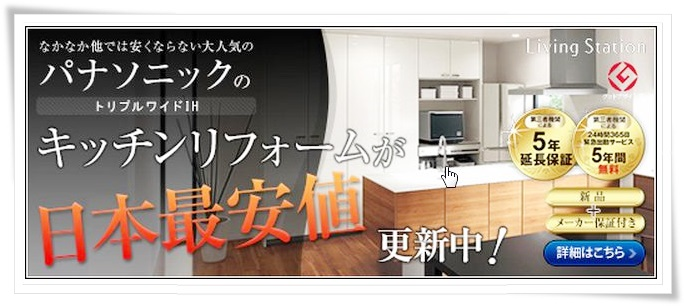 キッチンルームに一つ上のこだわりと贅沢を・・・。  グッドデザイン賞受賞、トリプルワイドIH、  Panasonic(パナソニック)の【リビングステーション(Living Station)】