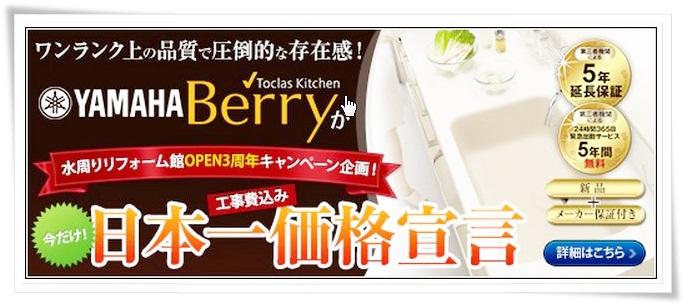 ワンランク上の品質で圧倒的な存在感と満足感!  YAMAHA(ヤマハ)の【Berry(ベリー)】