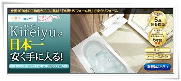 戸建て向けバスルーム人気No,1!!  LIXIL(リクシル)☓ INAXの【Kireiyu(キレイユ)】