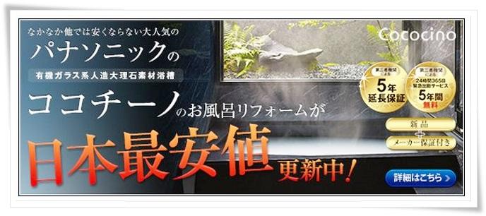大人気っ!有機ガラス系人造大理石浴槽!  Panasonic(パナソニック)の【ココチーノ(Cococino)】