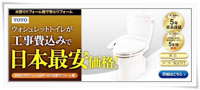 トイレメーカーの王様、TOTO(東陶)の高機能ウォッシュレットトイレ  TOTOトイレのパフォーマンスを激安特価で手に入れるならコチラッ!