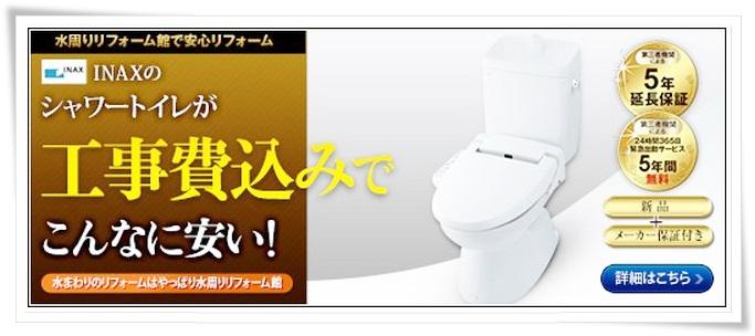 INAX(イナックス)の超節水型ECO5対応の高機能トイレ  トイレに妥協を許さない貴方へ、格安の高機能トイレをご提供!