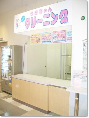 【施工事例】弘前市クリーニング店テナント新設工事
